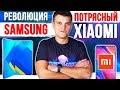 ПОТРЯСНЫЙ Xiaomi Mi Note 10 🔥 Революция Samsung 2020 😨 Стагнация Huawei