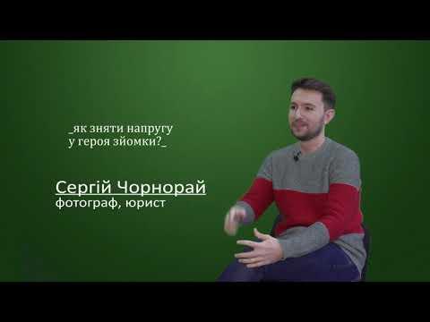 telekanal Vektor: Як зняти напругу у героя зйомки? Фотограф Сергій Чорнорай