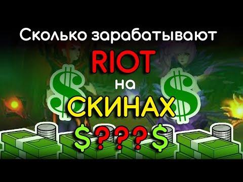 видео: [lol] Сколько зарабатывают riot на новых скинах?