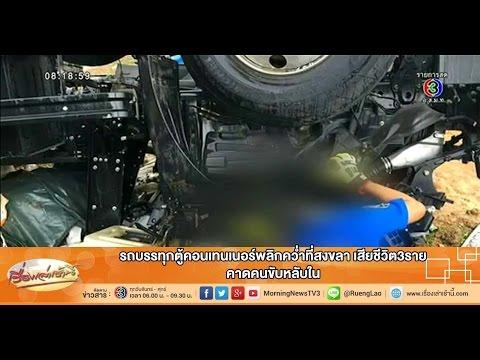 เรื่องเล่าเช้านี้ รถบรรทุกตู้คอนเทนเนอร์พลิกคว่ำที่สงขลา เสียชีวิต3ราย คาดคนขับหลับใน (02 พ.ย.58)