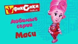 Фиксики - Любимые серии Маси (сборник)