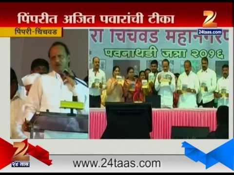 Pimpri Chinchwad | NCP | Ajit Pawar | On Demonetisation