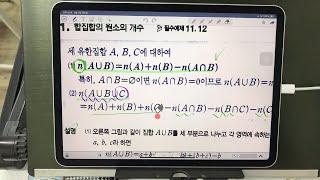 고1 집합/3