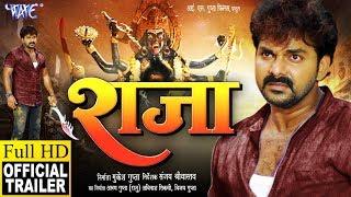 RAJA - राजा (Official Trailer) - Pawan Singh, Priti Biswas, Chandani Singh | Bhojpuri Movie 2018
