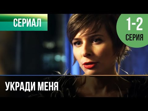 ▶️ Укради меня 1 и 2 серия | Сериал / 2016 / Драма / Криминал