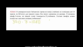 ЕГЭ по математике - задание В1 (№26641).mp4