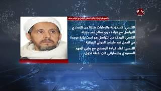 الآنسي: السعودية والإمارات طلبتا من الإصلاح التواصل مع قيادة حزب صالح بعد مقتله