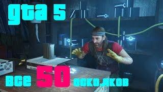 GTA 5 Все 50 осколков космического корабля