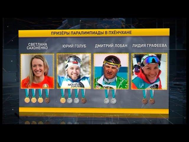 Паралимпиада в Пхёнчхане: в копилке сборной Беларуси уже 12 медалей