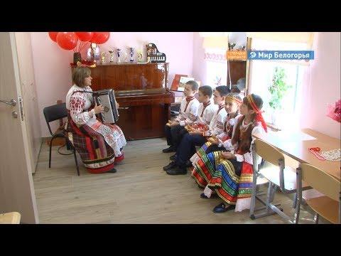 Детская школа искусств открылась в Грайвороне