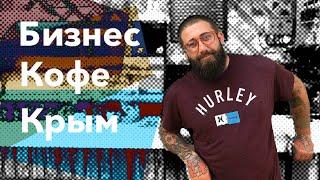 Как открыть кофейню в Крыму и чья набережная Сколько аренда и сколько можно заработать Интервью