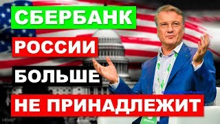 кТО РАБОТАЕТ В СБЕРБАНКЕ  России