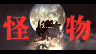 怪物 - YOASOBI (cover) / ニュイ・ソシエール