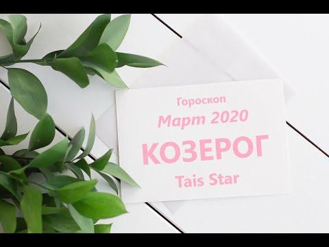 Гороскоп на Март 2020 КОЗЕРОГ / Космический СТАРТ в Новое Будущее!