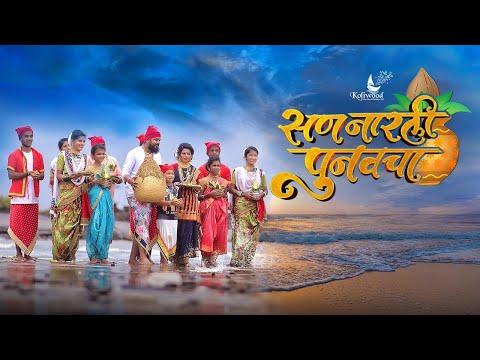 San Narali Punvacha Official Song | Abhishek Telang & Hargun Kaur | Pravin Koli - Yogita Koli