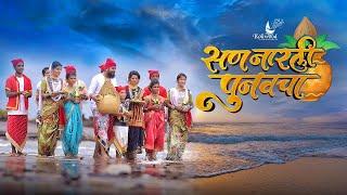 San Narali Punvacha Official Song   Abhishek Telang \u0026 Hargun Kaur   Pravin Koli - Yogita Koli