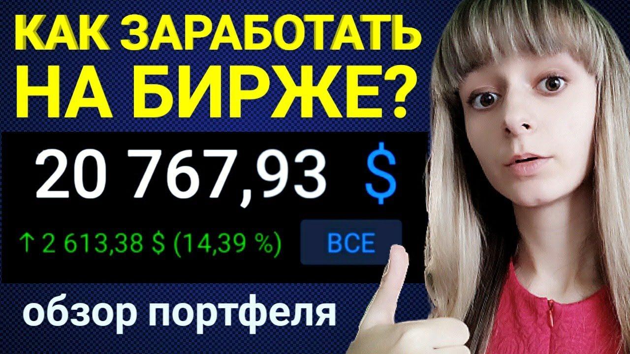 Тинькофф инвестиции Как заработать на бирже?Инвестиционный портфель.Торговля на фондовом рынке.