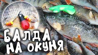Ловля на балду окуня со льда Зимняя рыбалка в Беларуси 2021