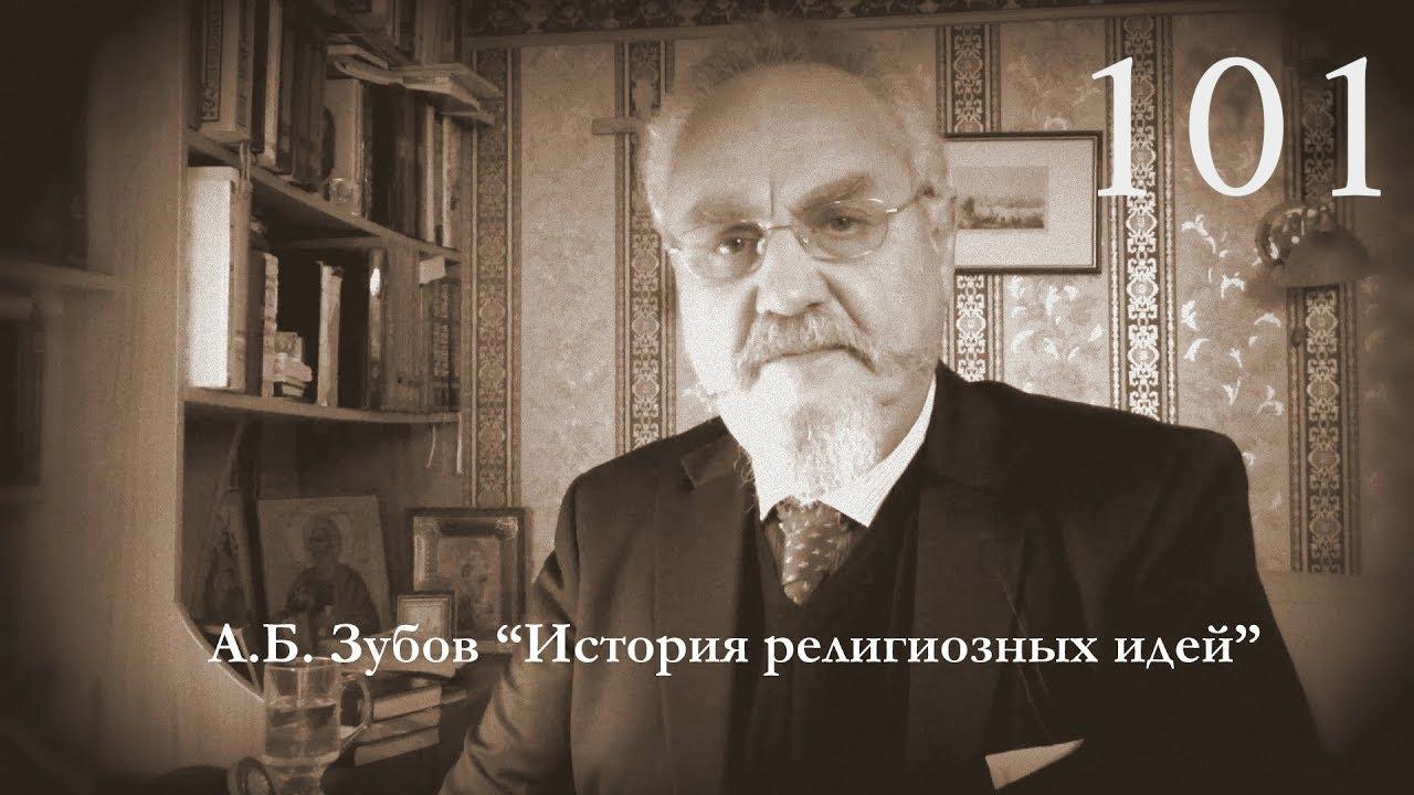 """Лекция №101 """"Агни и Сома"""""""