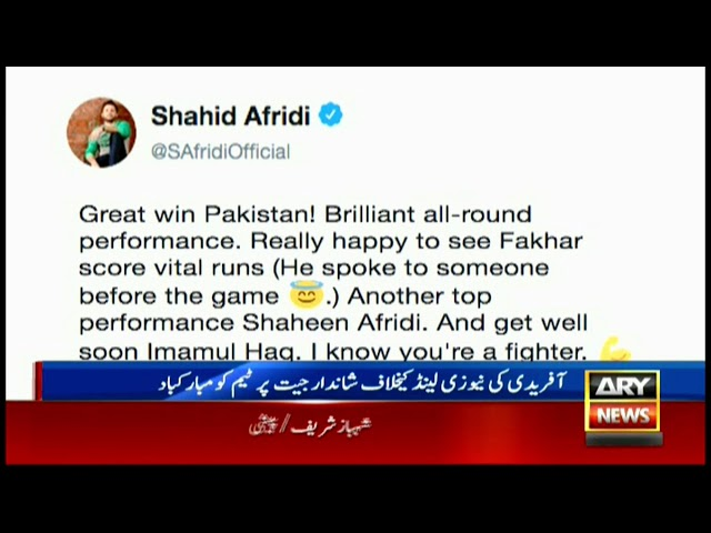 Shahid Afridi congratulates Pakistan team on winning the second ODI agains NZ