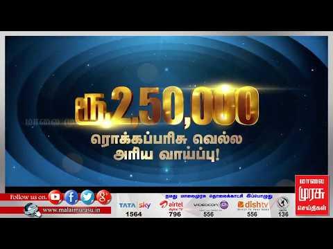 Kanmani Penmani Competition   தேவியின் கண்மணி பெண்மணி நாவல் போட்டி