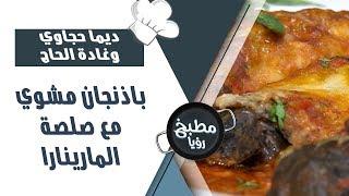 باذنجان مشوي مع صلصة المارينارا - ديما حجاوي وغادة الحاج
