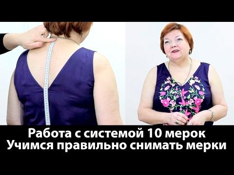 Как измерить длину спины до талии