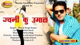Jwani Ku Umaal | New Uttarakhandi Song # Bharat Singh Rawat # Garhwali Song | Album SUMANA