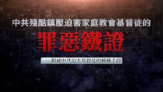 中共殘酷鎮壓迫害家庭教會基督徒的罪惡鐵證