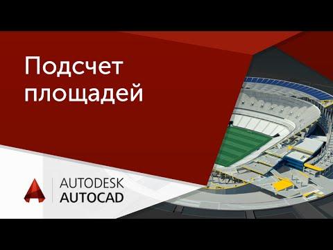 [Урок AutoCAD] Подсчет площадей в Автокад.
