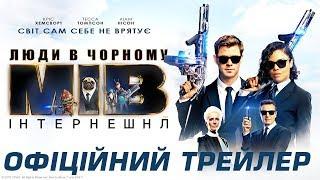 Люди в чорному: Інтернешнл. Офіційний трейлер 2 (український)