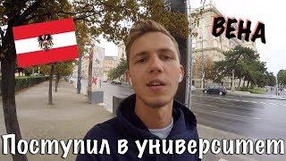 Австрия 2019 - Поступил в Венский Университет. Жизнь в Общаге. Как Поступить в Европе в Университет?