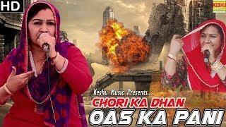 Chori Ka Dhan Oas Ka Pani    Hit Haryanvi Ragni August 2017    Download Haryanvi Ragni August  Keshu