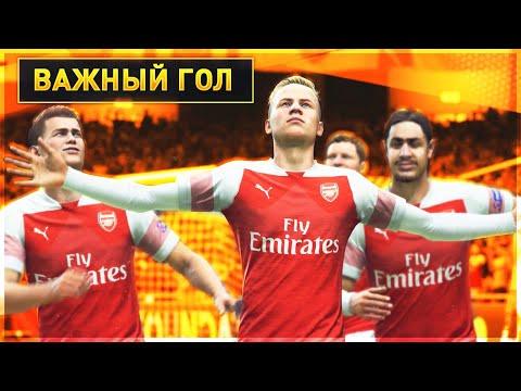 МИЛКИН ЗАБИЛ БАРСЕЛОНЕ ВАЖНЕЙШИЙ ГОЛ - FIFA 19 КАРЬЕРА ЗА ИГРОКА #79