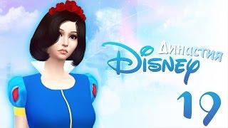 The Sims 4 Династия Disney: #19