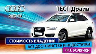 Тест-драйв Audi Q3 .  Больше, чем характер!