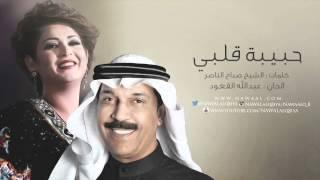 نوال الكويتيه و عبدالله الرويشد - حبيبة قلبي |2001  HQ