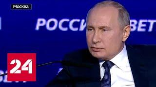 Смотреть видео Путин рассказал о его отношениях с Зеленским - Россия 24 онлайн