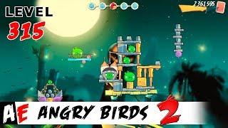 Angry Birds 2 LEVEL 315 / Злые птицы 2 УРОВЕНЬ 315