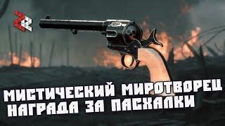 МИРОТВОРЕЦ - НАГРАДА ЗА ПАСХАЛКИ | Peacekeeper | BATTLEFIELD 1