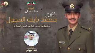 شيلة مهداه للملازم | محمد نايف المجول | اداء فهد العيباني