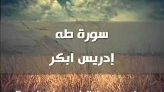 سورة طه - إدريس ابكر