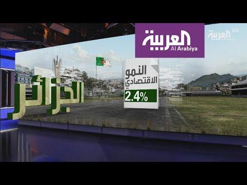 لمحة عن الاقتصاد الجزائري
