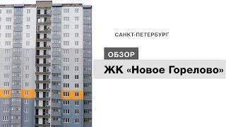ЖК «Новое Горелово»: отзыв Тайного покупателя. «ЛенРусСтрой». Новостройки Санкт-Петербурга
