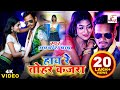 Gambar cover Hay Re Tohar Kajra Song !! Raj Bhai !! Awanish Babu !! Bhojpuri Song 2021 !! 4K