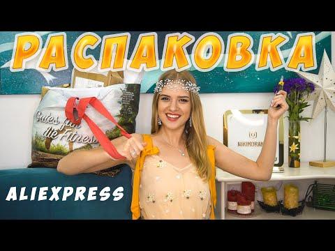 РАСПАКОВКА посылок с Aliexpress с примеркой одежды #168 | Ожидание VS Реальность | NikiMoran