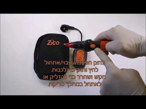סנסציוני איך משתמשים ב גלאי מאמ''ת לשקע חשמל חי ZICO Zi-9282 ? - YouTube SB-25