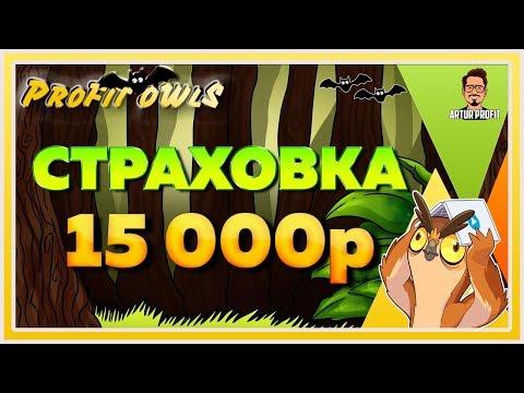 PROFITOWLS.CC - СТРАХОВКА ДЛЯ ПАРТНЕРОВ 15 000 РУБ!! | ЗАРАБОТОК В ИНТЕРНЕТЕ НА ИГРАХ / #ArturProfit