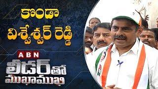 Congress MP candidate Konda Visweswara Reddy   Leader Tho Mukh…