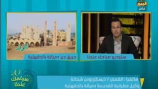 تكاتف المسلمين والمسيحيين لإخماد حريق داخل ' دير' بالدقهلية   .. فيديو